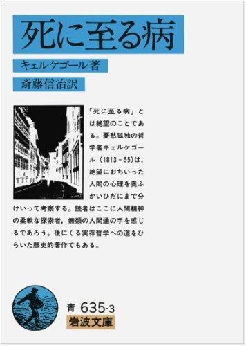 The sickness unto death (Iwanami Bunko) (1957): Iwanami Shoten