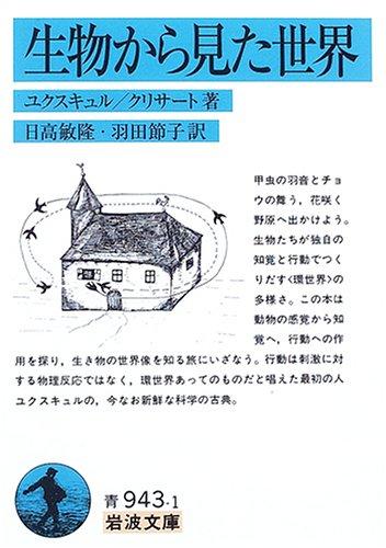9784003394311: Seibutsu Kara Mita Sekai