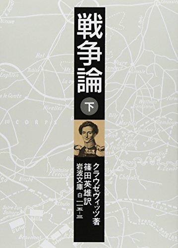 9784003411537: Senso ron [On War] vol.3 of 3