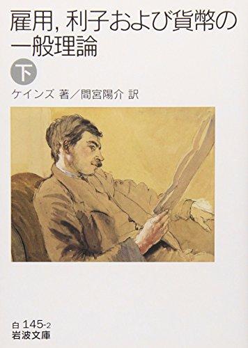 KoyoÌ  Rishi Oyobi Kahei No Ippan Riron: 2: Iwanami Shoten