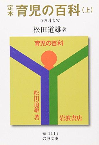 9784003811115: Teihon Ikuji No Hyakka 001