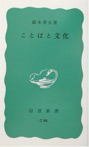 Kotoba to bunka: Takao Suzuki