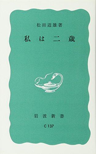 watashihanisai (iwanamishinsho) [PaperbaNo@Shinsho] [Mar 20, 1961] michio,: michio, matsuda