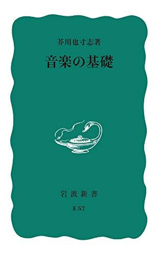 é  æ¥½ã ®å ºç¤ : Iwanami Shoten