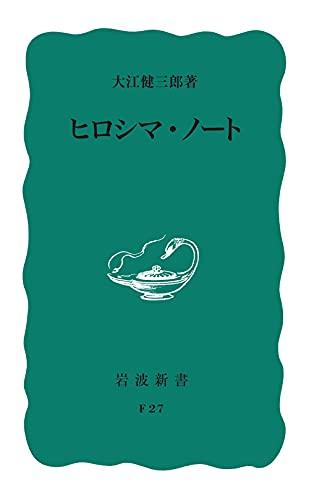 Hiroshima Notes (Iwanami Shoten) (1965) ISBN: 4004150272: editor: ToÃ â  kyoÃ â   :