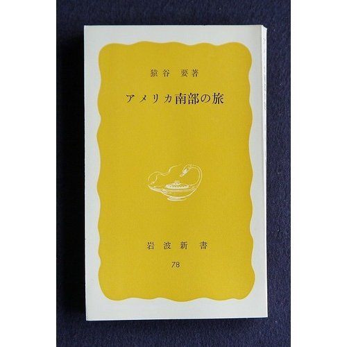 Trip of the American South (Iwanami Shoten yellow version 78) (1979) ISBN: 4004200784 [Japanese ...