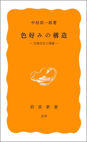 9784004203193: Structure of Irogonomi - deep culture of dynasty (Iwanami Shoten) (1985) ISBN: 4004203198 [Japanese Import]