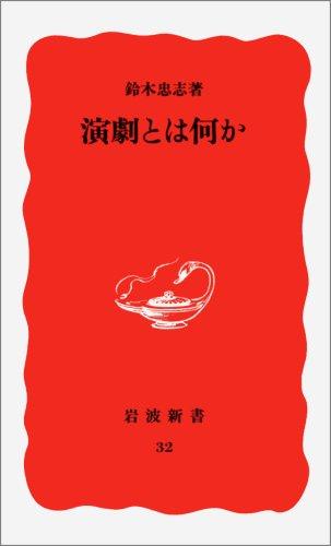 9784004300328: Engeki to wa nani ka (Iwanami shinsho. Shin akaban) (Japanese Edition)