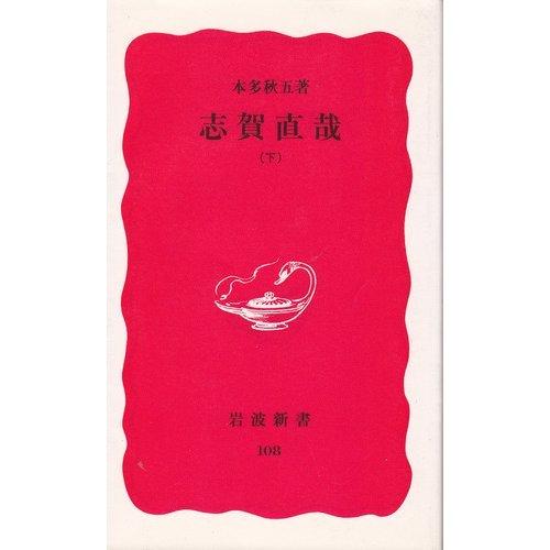 Shiga Naoya (Iwanami Shoten) (1990) ISBN: 4004301084 [Japanese Import]: Iwanami Shoten