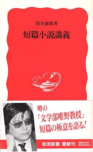 Tanpen shosetsu kogi (Iwanami shinsho. Shin akaban) (Japanese Edition): Yasutaka Tsutsui