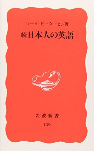 9784004301394: Zoku Nihonjin no Eigo (Iwanami shinsho. Shin akaban) (Japanese Edition)