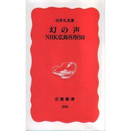 Maboroshi no koe: NHK Hiroshima 8-gatsu 6-nichi