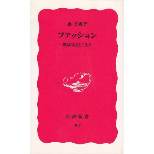 9784004303077: Fasshon: Chō wa kokkyō o koeru (Iwanami shinsho. Shin akaban) (Japanese Edition)