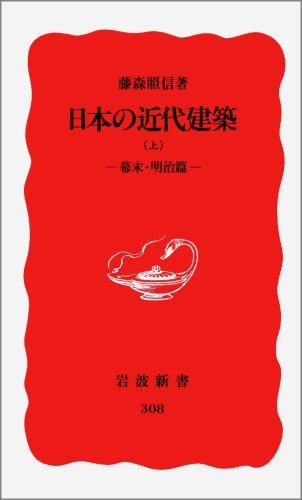 Nihon no kindai kenchiku (Iwanami shinsho. Shin: Terunobu Fujimori