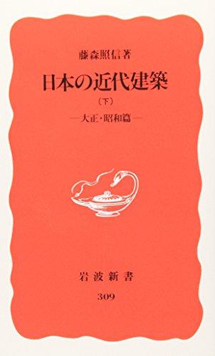 Nihon no kindai kenchiku: Terunobu Fujimori