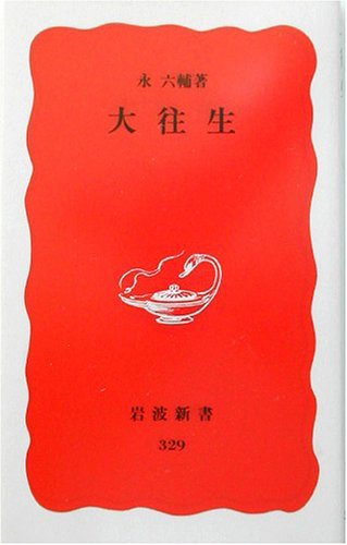9784004303299: Daiōjō (Iwanami shinsho. Shin akaban) (Japanese Edition)