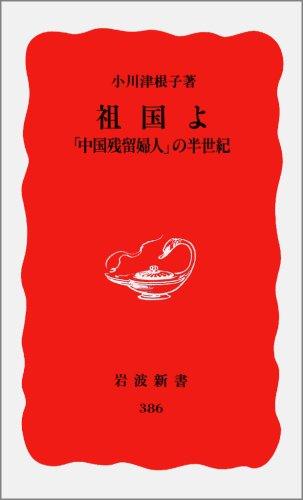 9784004303862: 祖国よ―「中国残留婦人」の半世紀 (岩波新書)