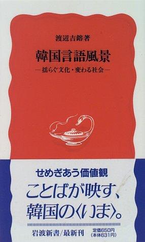 Korea language landscape - social change that: Iwanami Shoten
