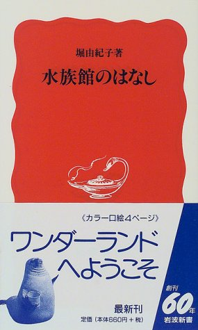Story of Aquarium (Iwanami Shoten) (1998) ISBN: Iwanami Shoten