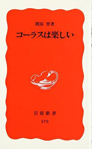 Chorus is fun (Iwanami Shoten) (1998) ISBN: Iwanami Shoten