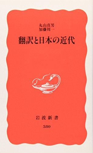 Hon'yaku to Nihon no kindai (Iwanami shinsho.: Masao Maruyama