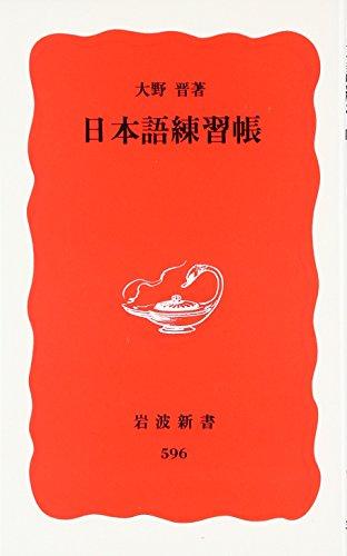 Nihongo renshucho (Iwanami shinsho. Shin akaban) (Japanese: Susumu Ono