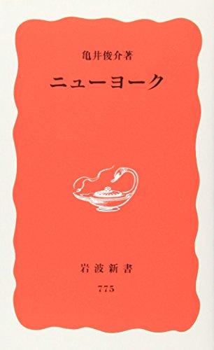 New York [Japanese Edition]: Kamei Shunsuke