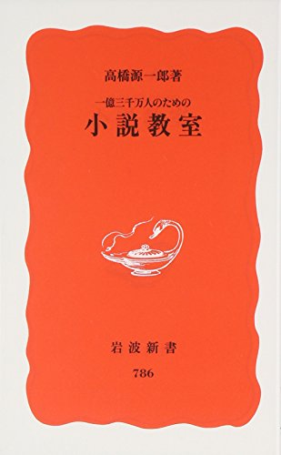 9784004307860: Novel class for one hundred and thirty million people (Iwanami Shoten new red version (786)) (2002) ISBN: 4004307864 [Japanese Import]