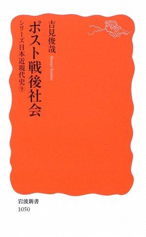 Posuto sengo shakai: Iwanami Shoten