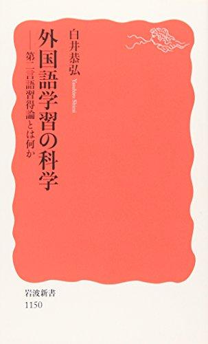 9784004311508: Gaikokugo Gakushū No Kagaku: Daini Gengo Shūtokuron To Wa Nani Ka