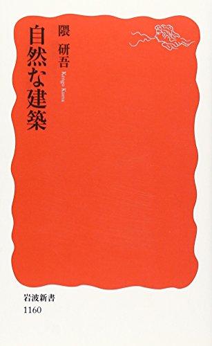 9784004311607: Shizen Na Kenchiku
