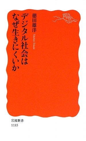 Why is hard to live digital society: Iwanami Shoten