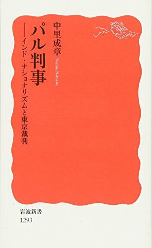 9784004312932: Paru Hanji: Indo nashonarizumu to Tōkyō Saiban