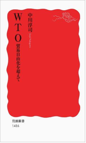WTO - beyond trade liberalization (Iwanami Shoten): Iwanami Shoten
