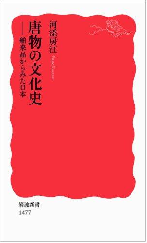9784004314776: Karamono no bunkashi : hakuraihin kara mita Nihon
