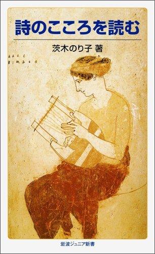 9784005000098: Read your mind and poetry (Iwanamijuniashinsho) (詩のこころを読む 岩波ジュニア新書)