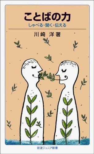 The power of words - tell listening shovel-(Iwanamijuniashinsho) (1981) ISBN: 4005000339 [Japanese ...