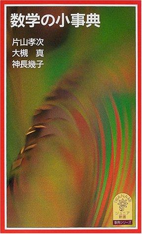 Small encyclopedia of mathematics (Iwanamijuniashinsho - Encyclopedia series (358)) (2000) ISBN: ...