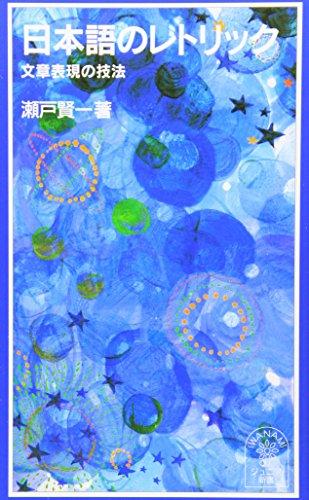 Rhetoric in Japanese - techniques of written expression (Iwanamijuniashinsho): Iwanami Shoten
