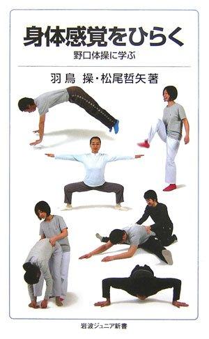9784005005536: Opening the body sense - to learn to Noguchi gymnastics (Iwanamijuniashinsho) (2007) ISBN: 4005005535 [Japanese Import]