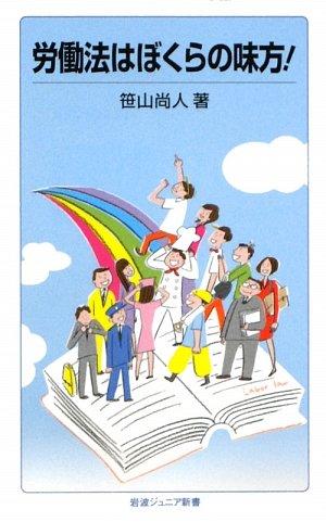 Ally of us! Labor laws (Iwanamijuniashinsho) (2009) ISBN: 4005006159 [Japanese Import]: Naoto ...