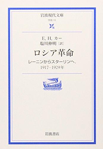 9784006000110: Russian Revolution - from Lenin to Stalin ,1917 -1929 Soon (Iwanami modern library) (2000) ISBN: 4006000111 [Japanese Import]