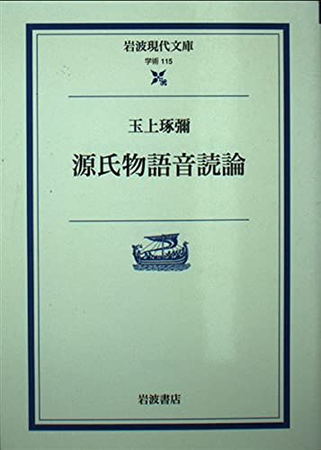 Tale of Genji reading aloud Theory (Iwanami modern Paperback - Academic) (2003) ISBN: 4006001150 [...