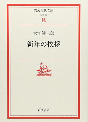 New Year greetings (Iwanami modern library) (2000): Iwanami Shoten
