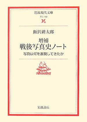 Augmented post-war history of photography Notes -: K?tar? Iizawa