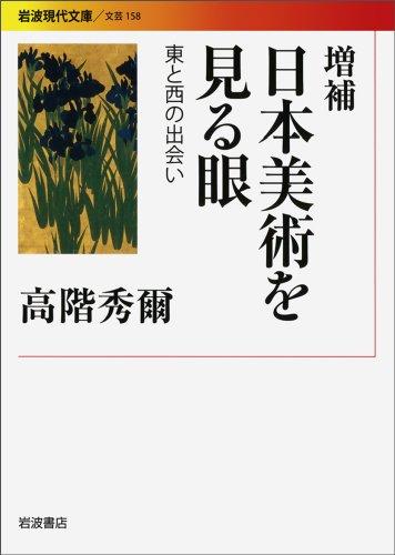 Eye and East View augmented Japanese art: Iwanami Shoten