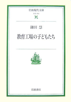 Children education factory (Iwanami modern library) (2007) ISBN: 4006031513 [Japanese Import]: ...