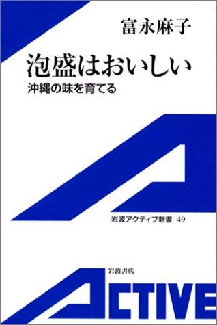 Delicious awamori - grow a taste of Okinawa (Iwanami Shinsho active) (2002) ISBN: 4007000492 [...