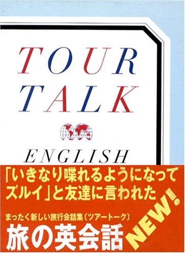 9784010526323: TOUR TALK-ENGLISH PHRASE BOOK (1999) ISBN: 4010526327 [Japanese Import]