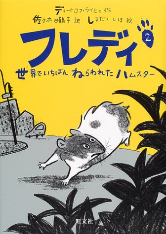 9784010695586: Hamster is a Target the most <2> World Freddie (Obunsha creative children's literature) (2001) ISBN: 4010695587 [Japanese Import]